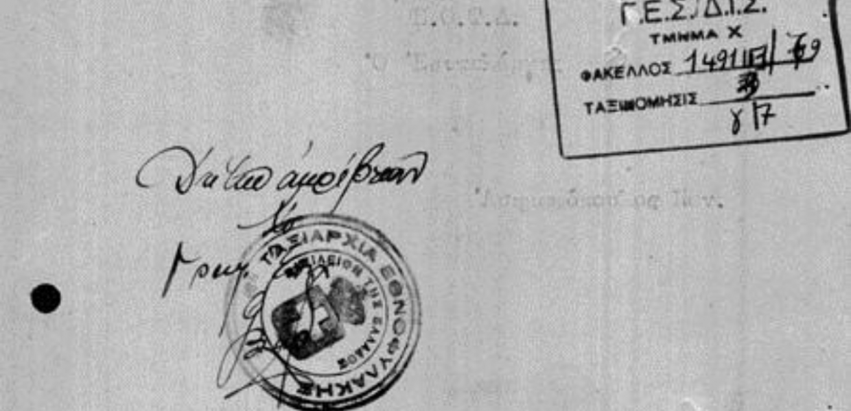 Post stamp on a Greek document