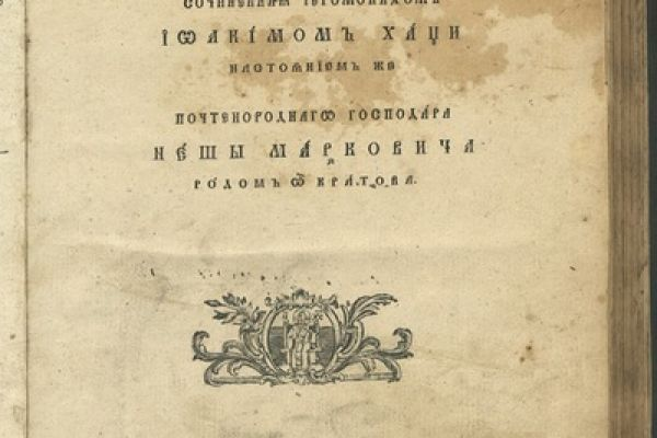 Bulgarian old printed books 1806 – 1878